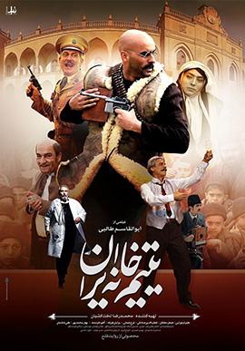 یتیم خانه ایران